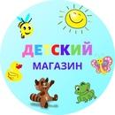 Фотоальбом Магазин-Детский Ны-Коминтерной
