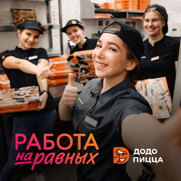 Ищешь работу? Хочешь кушать пиццу бесплатно каждый...