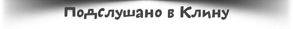 У меня теща жила за 200 км от нас в Тверской области и по...