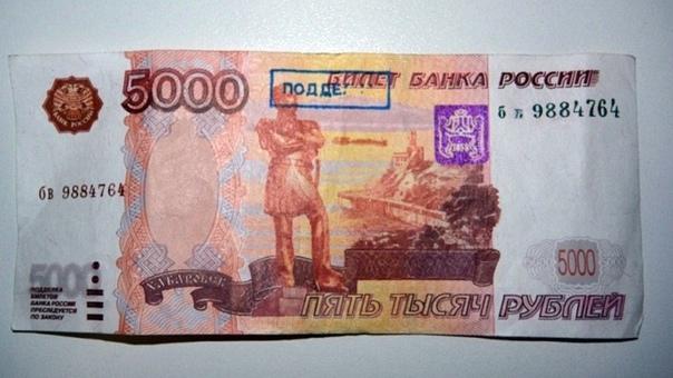 В Новочеркасске девушка расплатилась фальшивой купюрой и ...
