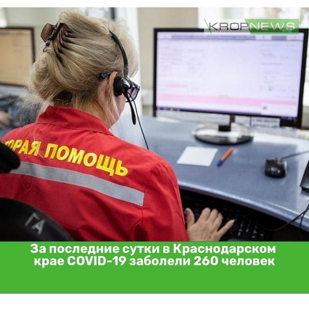 За последние сутки в Краснодарском крае COVID-19 з...