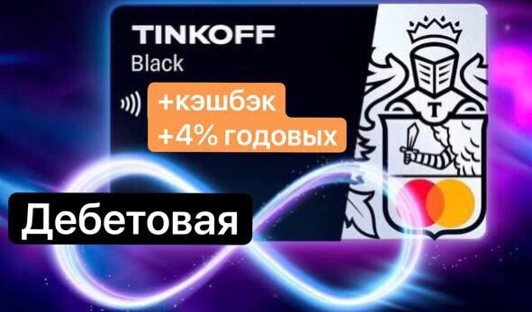 А у вас уже есть дебетовая карта Tinkoff Black? Ещ...