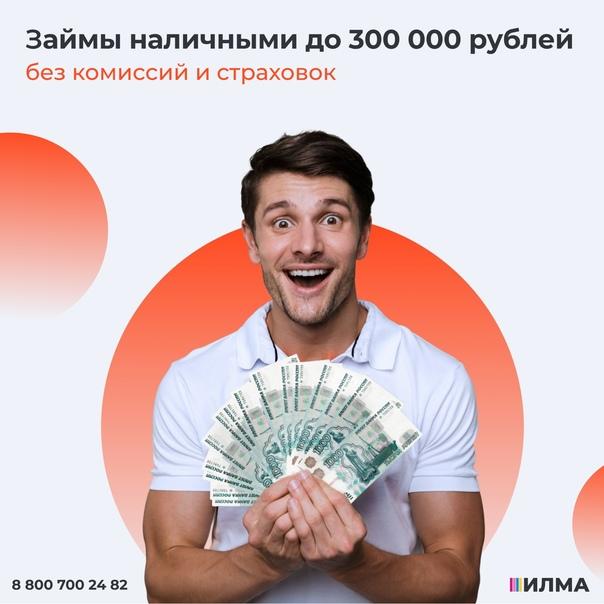 Эти прекрасные слова: «Вам одобрено!»  👍 Деньги н...