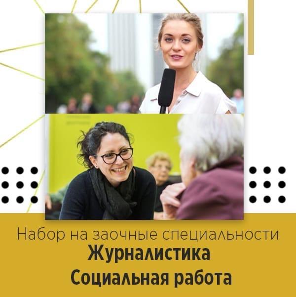 Набор студентов на заочные направления до 01.12.2021