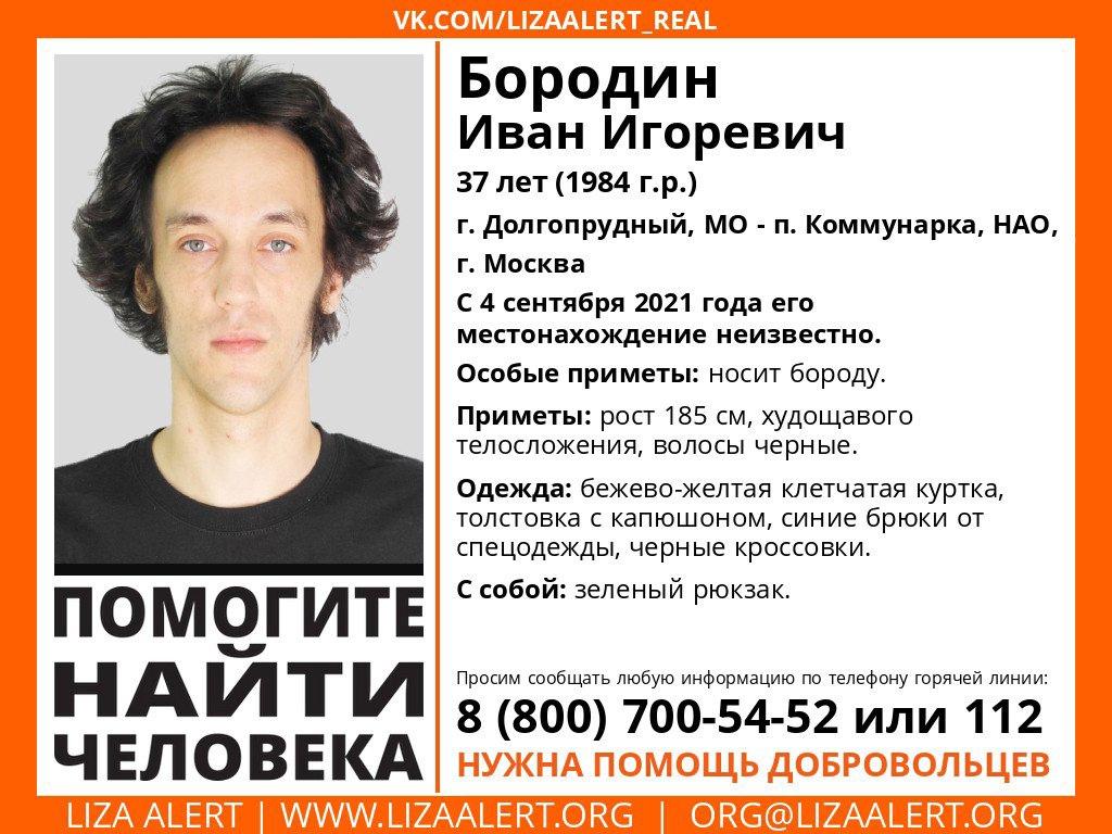 Внимание! Помогите найти человека! Пропал #Бородин Иван Игоревич, 37 лет, г