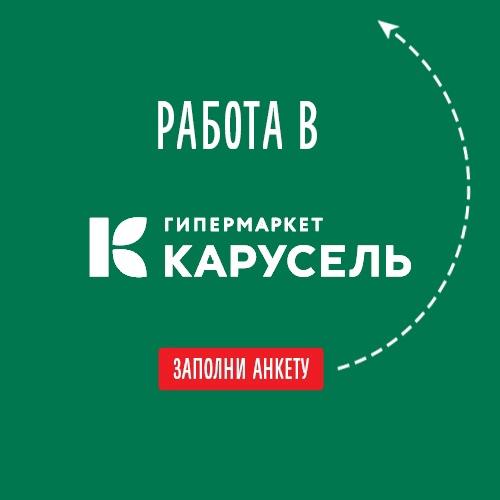 В сеть гипермаркетов Карусель срочно требуются:Про...