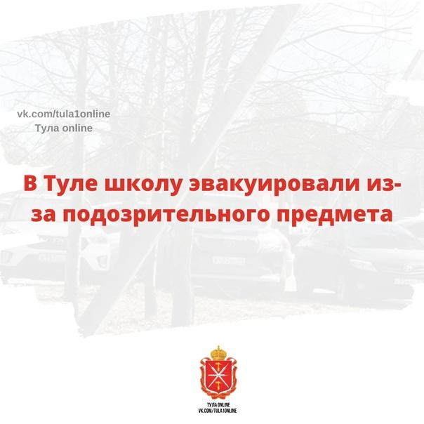 Школьников и учителей ЦО №2, расположенного на ул. Галкина, эвакуировали из-за подозрительного предмета. Об этом... Тула