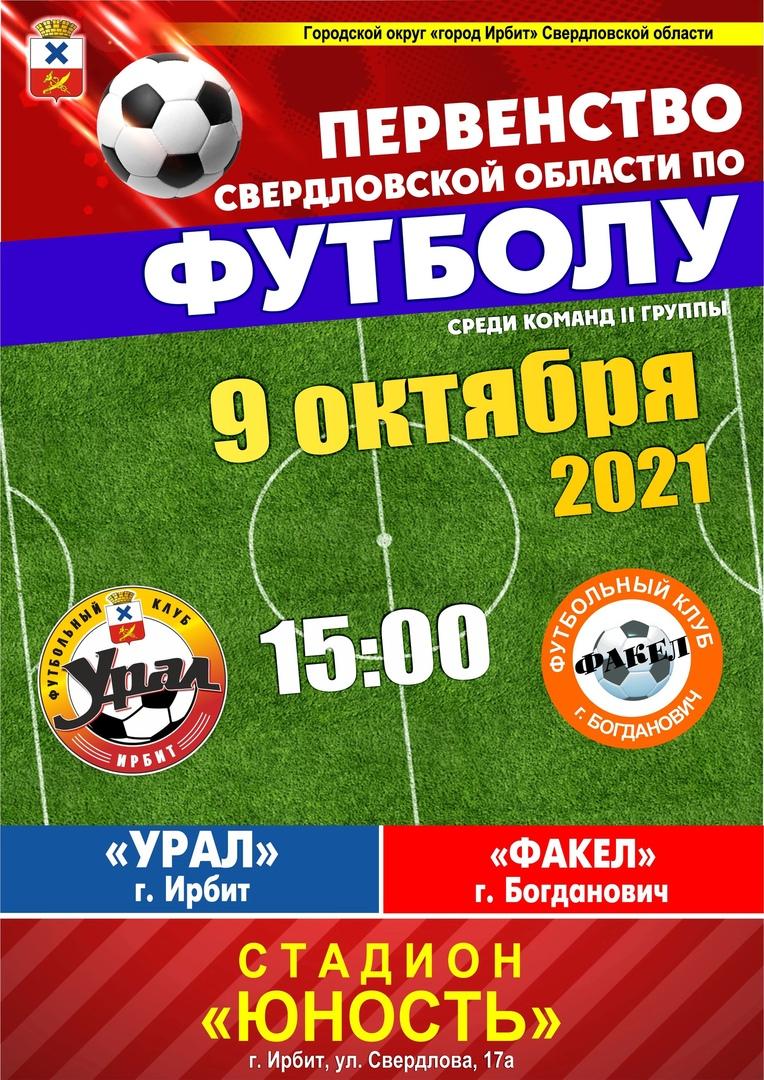 Первенство Свердловской области по футболу среди команд II группы 9 октября 2021