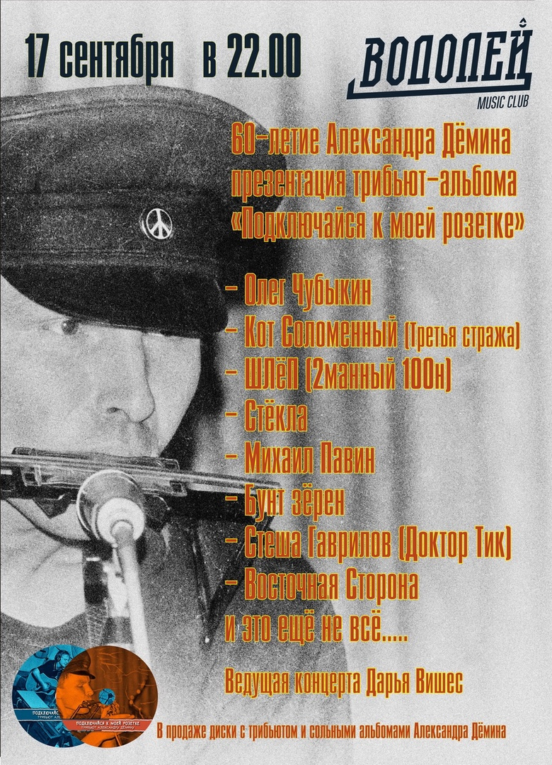 Афиша Владивосток 17.09.Александру Дёмину 60!(Водолей)
