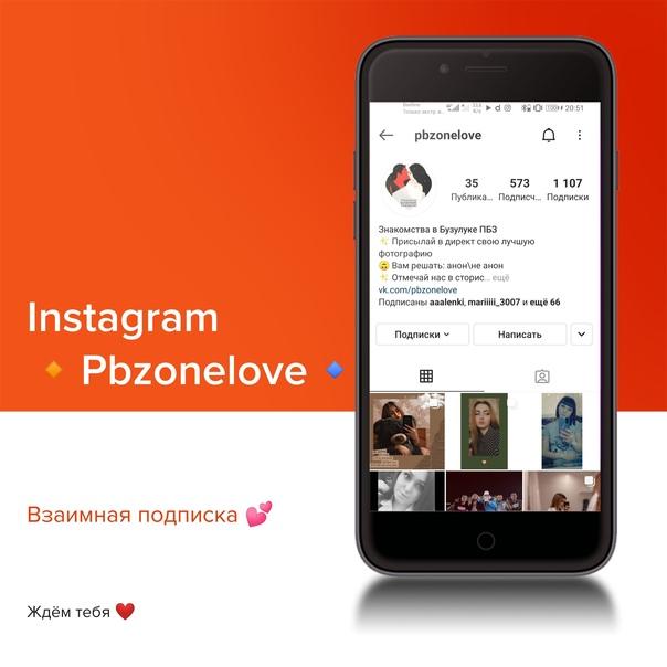 А вы знали что мы есть в Instagram?- Тогда скорей ...