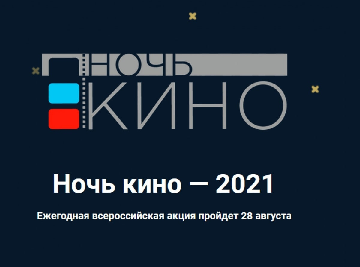 В Ярославле пройдет «Ночь кино»: расписание кинопоказов