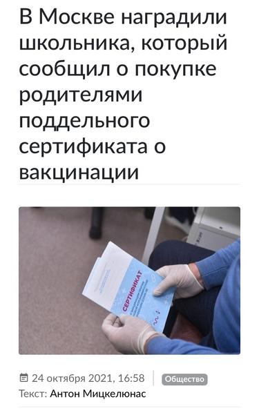 Мэр Москвы Сергей Собянин вручил iPhone 13 Pro Max...