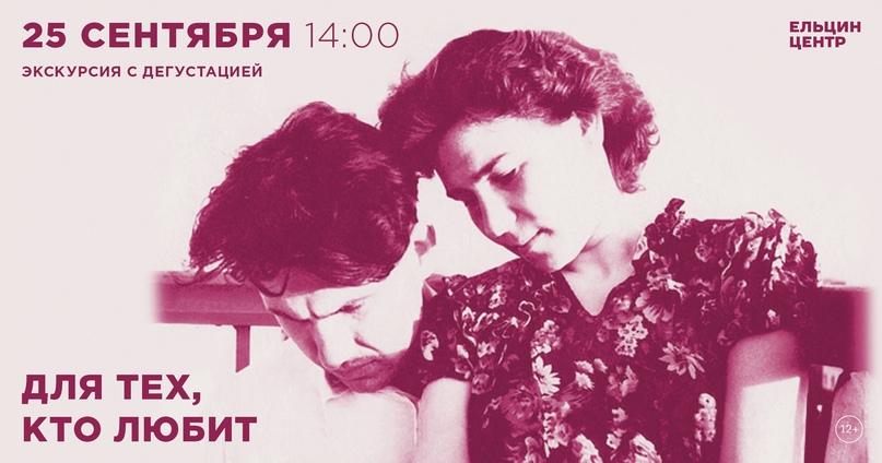 25 сентября в 14:00 в Музее Бориса Ельцина пройдёт экскурсия «Для тех, кто любит...
