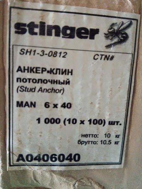 Продам анкер клин потолочный 6*40 кол-во 1000 шт п...