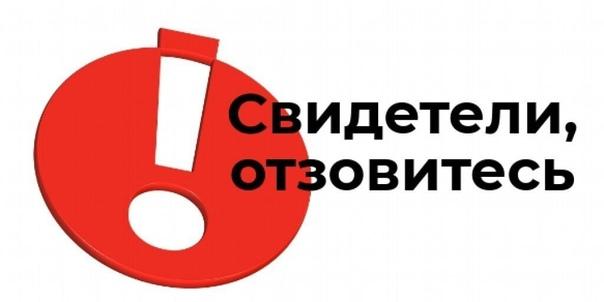 ❗Внимание! Березниковская ГИБДД просит откликнутьс...