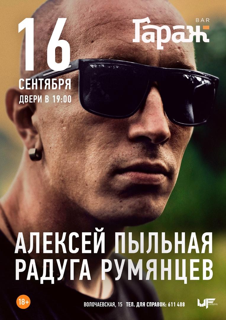 Афиша Хабаровск 16.09 / Алексей Румянцев / Гараж / Хабаровск