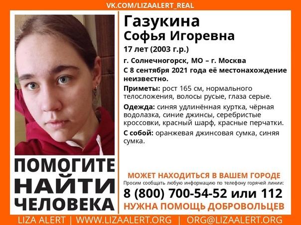 Внимание! Помогите найти человека! Пропала #Газуки...