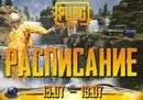 TaOmi Taky   Дзержинск   49