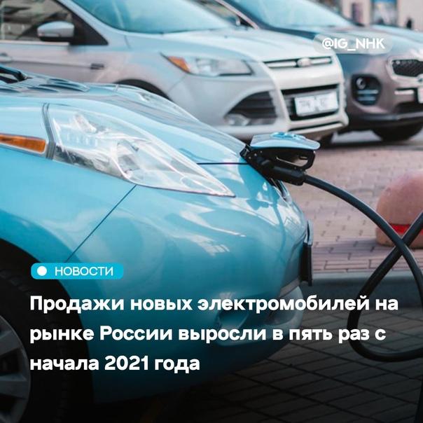 Продажи новых электромобилей в России с начала год...