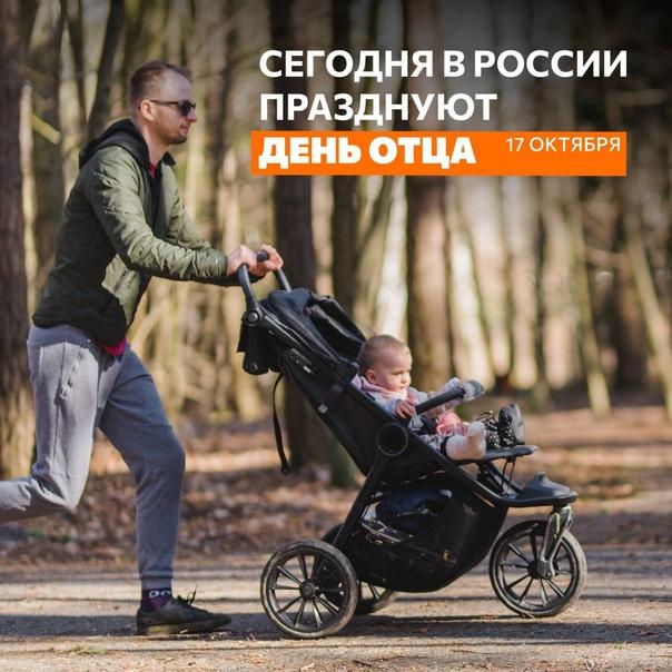 Сегодня в России впервые празднуется День Отца🥳  С...