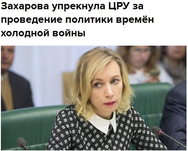 Официальный представитель российского Министерства иностранных дел Мария Захаров...