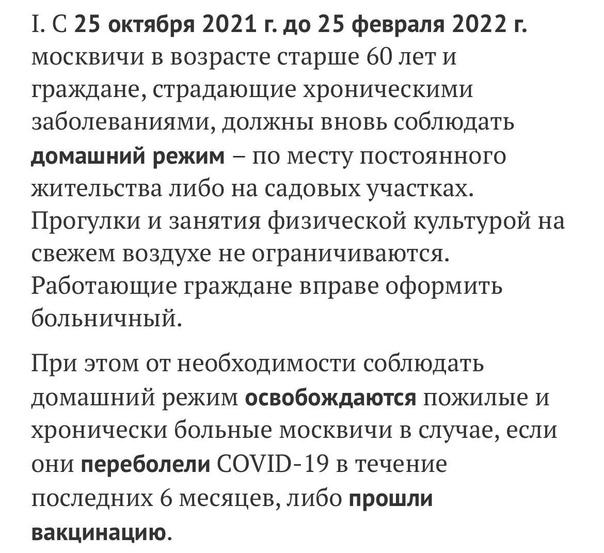 ❗Сергей Собянин ввел новые ограничения из-за ситуации с коронавирусом в Москве. Ограничения не коснутся переболевших... [читать продолжение]