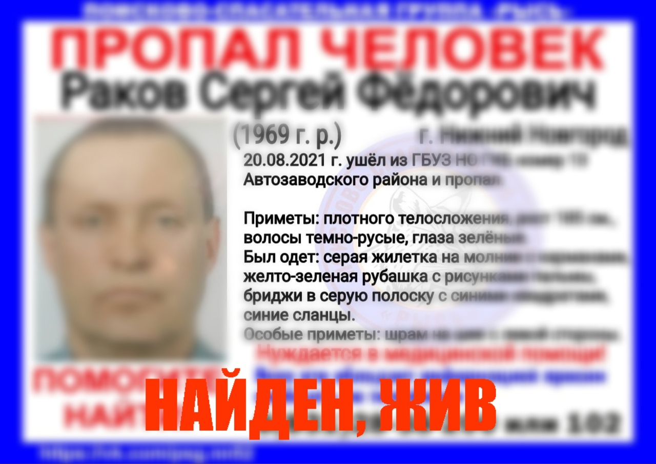 Раков Сергей Фёдорович