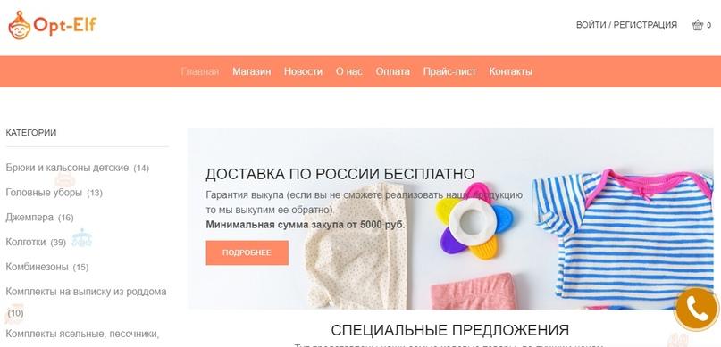 Кейс: продвижение оптового магазина детской одежды в Яндекс.Директ, изображение №2