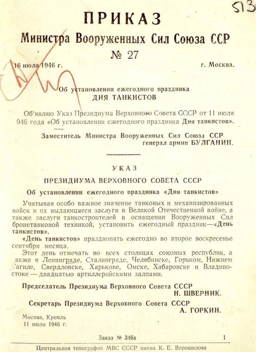 Указ об установлении Дня Танкистов, согласно которому его стали праздновать каждое второе воскресенье сентября.