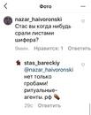 Барецкий Стас   Москва   43
