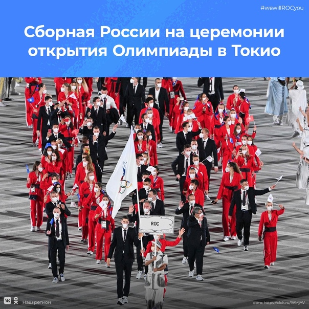 Летняя Олимпиада официально стартовала! В Токио прошла церемония открытия Игр, в которой приняла участие и... [читать продолжение]