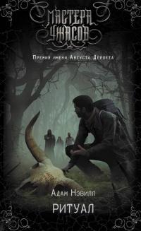 Рецензия на роман Адама Нэвилла «Ритуал», изображение №2