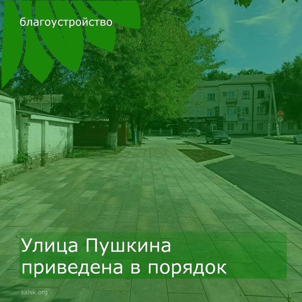 На улице Пушкина устранены деформации тротуарного ...