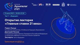 Открытие Архипелага 2121. Дискуссия «Главные ставки 21 века»