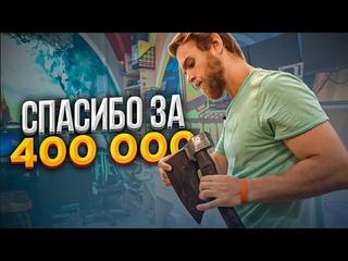 Юбилейное Видео! СПАСИБО ЗА 400000 ❤️