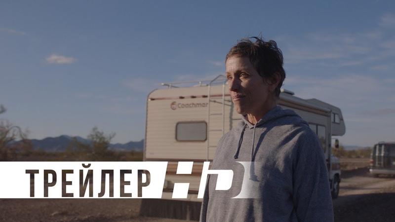 Земля кочевников Официальный трейлер 2 HD