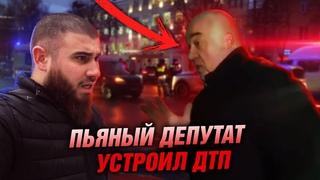 ⚡️Срочно   Пьяный депутат устроил ДТП   Лев Против