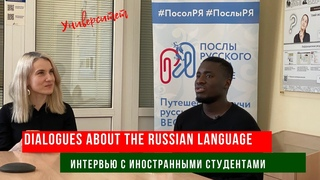 [ENG SUB] Foreign students about difficulties in learning Russian. Иностранцы о русском языке. Ч.4.