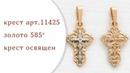 Золотой освященный крест арт.11425