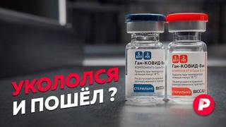 Неудобные вопросы о всеобщей вакцинации / Редакция