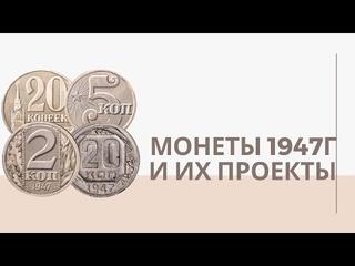 Монеты 1947 года и их проекты | Я КОЛЛЕКЦИОНЕР