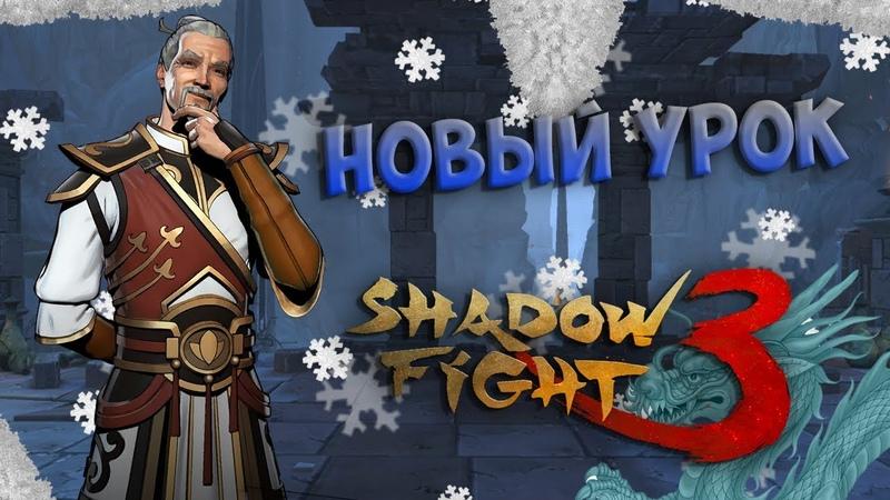 ШКОЛА В ГОРАХ ПРЕСТИЖНЫЙ РЕЖИМ Shadow Fight 3