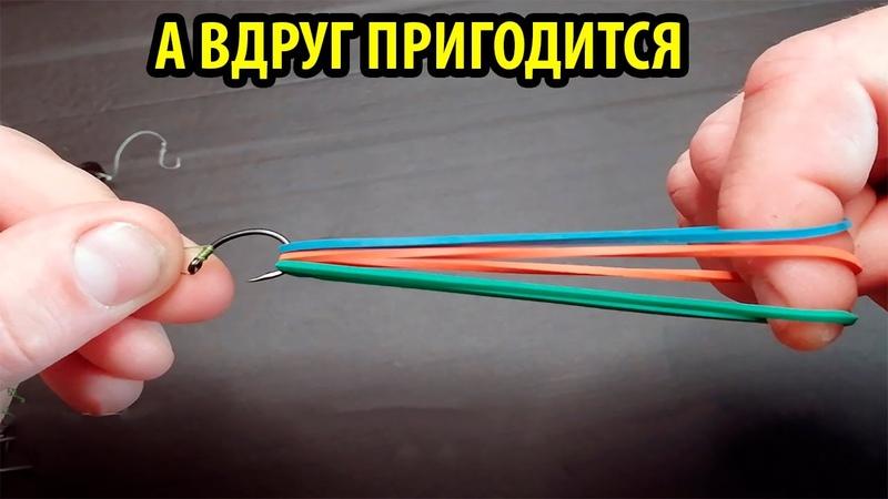 Крючок и резинка лайфхак для рыбалки самоделки для рыбалки fishing