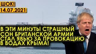 СРОЧНО!  В эти минуты страшный сон британской армии стал явью за провокацию в водах Крыма