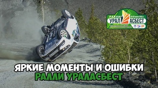 Яркие моменты ралли УралАсбест-2021