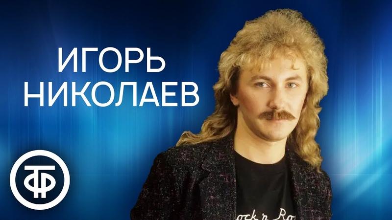 Игорь Николаев Сборник песен 1986 94