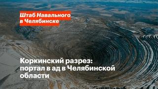 Коркинский разрез: портал в ад в Челябинской области