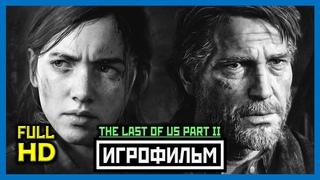[18+] ✪ The Last Of Us: PART II, [ИГРОФИЛЬМ] Все Катсцены + Минимум Геймплея [PS4 PRO | 1080p]