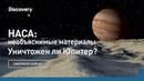 Уничтожен ли Юпитер НАСА необъяснимые материалы Discovery