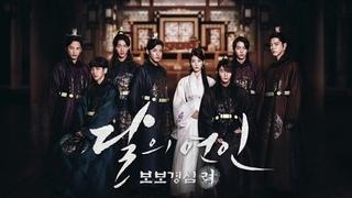 Moon Lovers - Scarlet Heart Ryeo (달의 연인 - 보보경심 려, 麗<レイ>〜花萌ゆる8人の皇子たち〜) OST